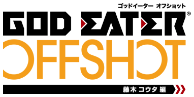 GOD EATER OFF SHOT シオ 編